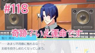『うたの☆プリンスさまっ♪ Repeat LOVE』実況プレイPart118