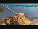 【WoT】名古屋走りで逝く戦車教習所Part22