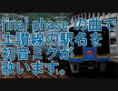 【駅名記憶】初音ミクが「final phase」の曲で土讃線の駅名を歌います。