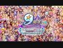 【高画質版】 シンデレラガールズ 9周年記念PV【アイドルマスター】