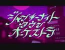 【雨歌エル多音階】ジャンキーナイトタウンオーケストラ【UTAUカバー】