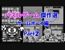 【紹介動画】パズルゲーム傑作選 ゲームボーイ編 Part2