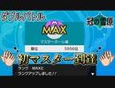 【ポケモン剣盾】初めてダブルバトルでマスターボール級に到達した瞬間!【冠の雪原】