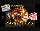 【江別】お好み焼き二狼2.4kgお好み焼き25分チャレンジ【おまけもあるよ】
