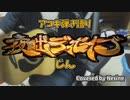 【弾き語り】 夜咄ディセイブ / じん - cover