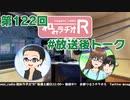 和みラヂオR 第122回 未公開トーク(放送後トーク)
