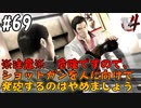 【実況】龍が如く4 喋りながらやるだけ part69