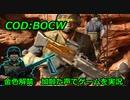 金色解禁 Call of Duty: Black Ops Cold War ♯10 加齢た声でゲームを実況