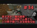 【女性実況】YUYUのマイクラサバイバル生活2#34 鉄を求めて廃坑探索!ゾンビさん蜘蛛さん骨さんとの熱き戦いとお宝発見な話