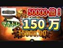 【オンラインカジノ/オンカジ】【ジョイカジノ】Money Train2(マネートレイン2)5万倍の高額配当!!