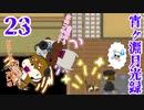 【犬たちの宴】【ホラー実況】宵ヶ淵月光録23