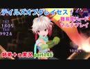 □■テイルズオブグレイセスfをマルチプレイ実況 part146【姉弟+a実況】