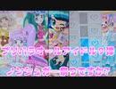 プリパラオールアイドル9弾~ノンシュガー祭りですか?~