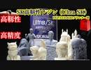 光造形3Dプリンター用 SK高靭性レジン紹介