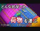 【MovingOut】アミダ引越センター 営業日誌11日目