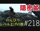【字幕】スカイリム 隠密姫の のんびりレベル上げの旅 Part218