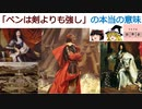 「ペンは剣よりも強し」の本当の意味【動画で語る世界の歴史】【ゆっくり解説】