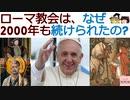 ローマ教会は、なぜ2000年も続けられたの?【動画で語る世界の歴史】【ゆっくり解説】