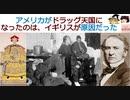 アメリカがドラッグ天国になったのは、イギリスが原因【動画で語る世界の歴史】【ゆっくり解説】
