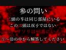 【クトゥルフ神話TRPG】トリックルームⅡ Part:5 【探索編②】