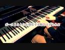 【ただジャズが好きなだけシリーズ】I'll See You In My Dreams  - ジャズピアノ