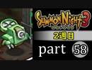 【サモンナイト3(2週目)】殲滅のヴァルキリー part58