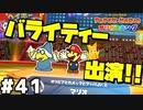 【オリガミキング】マリオと不思議な「紙ゲー」世界を大冒険する【実況】#41