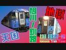 #4 天国と地獄!旭川→釧路を走破【北海道 鉄道でほぼ一周旅2日目】