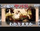 【絶叫プレイ】#09 この絵の「ヤバさ」わかりますか…?【LAYERS OF FEAR】