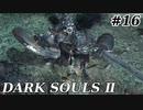 【初見実況】ゲーム下手がダークソウルⅡもクリアするまで その16【DARK SOULSⅡ 】