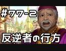 【実況】落ちこぼれ魔術師と7つの異聞帯【Fate/GrandOrder】77日目 part2