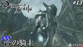 【PS5】ワイ、塔の騎士戦BGM信者、リメイクBGMに泣く。#13【Demon's Souls】