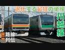 【迷列車で行こう/迷路線列伝】第16回 JR川越線 〜退化する最狂の単線〜