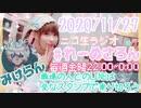 【ラジオ】#れーぬさろん No.58(2020/11/27)【アーカイブ】