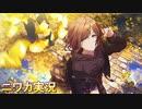 【ギンコ・ビローバ】ニワカPが樋口円香のコミュを読む【シャニマス】