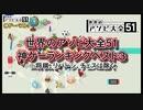 世界のアソビ大全51神ゲーべスト3