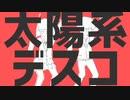 太陽系デスコ/ナユタン星人 feat.音街ウナcover