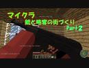 マイクラ<銃と略奪の街づくり>Part2