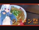 【ラーメン祭】こってりラーメン 大盛り にらニンニクトッピング【天下一品】