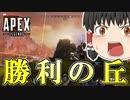 【Apex Legends/ゆっくり実況】part120/今までありがとうございました【エーペックスレジェンズ】