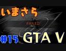 【GTA5実況】今更GTA5初プレイなやついるの?【Part 15】