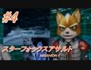 狐<キタキツネだから寒いの平気【スタフォアサルト実況#4】