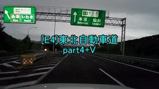 【車載動画】東北自動車道part4+V