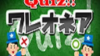 【生放送】クイズ!ワレオネア 2020年11月22日【アーカイブ】