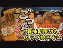 【でぶ】賞味期限切れのカップ焼きそば食べる【柿の葉寿司】