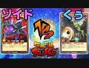 【ラッシュデュエル】遊戯王ネオタミフルカバディ11【ゾイドvsくぅ】