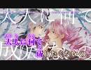 【ニコカラ】アドレセンス・シークレット【off vocal】