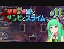 【VOICEROID実況】琴葉三姉妹とゾンビとスライム#11【MOAstray】