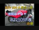 RZV500R緊急入院 RZ250RR改始動