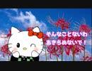 【ハローキティ】が紅蓮華を【歌ってみた】ら✿笑顔華✿になった